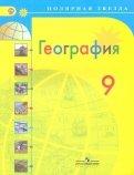 Алексеев, Николина - География. 9 класс. Учебник. ФГОС обложка книги
