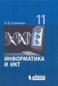 Николай Угринович - Информатика и ИКТ. Базовый уровень: учебник для 11 класса обложка книги