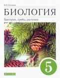 Владимир Пасечник - Биология. Бактерии, грибы, растения. 5 класс. Учебник обложка книги