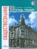 Котова, Лискова - Обществознание. 10 класс. Тетрадь-тренажер. Базовый уровень обложка книги