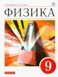 Перышкин, Гутник - Физика. 9 класс. Учебник. ФГОС обложка книги