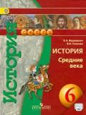 Ведюшкин, Уколова - История. Средние века. 6 класс. Учебник. ФГОС обложка книги