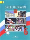 Виноградова, Иванова - Обществознание. 6 класс. Учебник. ФГОС обложка книги