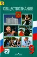 Боголюбов, Жильцова - Обществознание. 9 класс. Учебник. ФГОС обложка книги