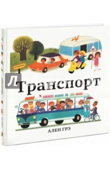 Ален Грэ: Транспорт