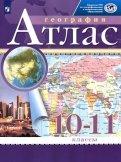География. 10-11 классы. Атлас обложка книги