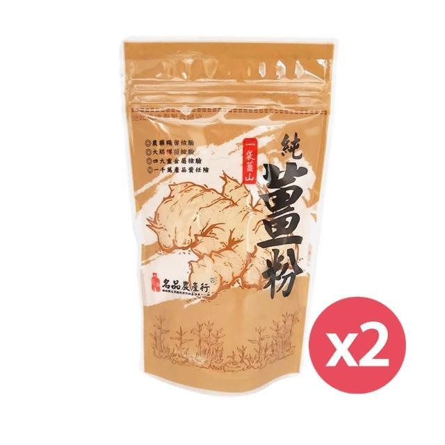 【名品】純薑粉150gX2包(南投四大特產之一)