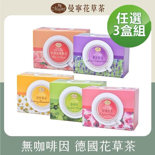 【曼寧】花草茶包量販盒1.5g-2gx40包x3盒 口味任選(玫瑰蜜桃果茶/康福茶/洋甘菊茶/薰衣草茶/玫瑰花茶)