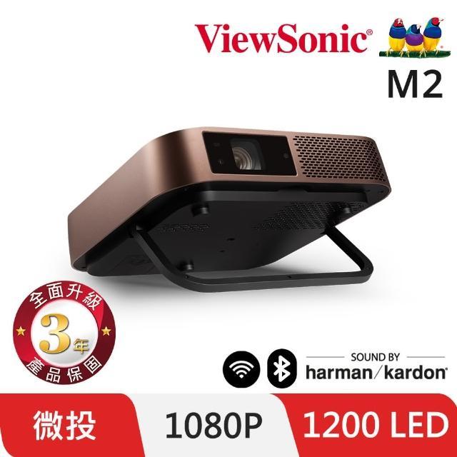 【ViewSonic 優派】M2 FHD 1080p 3D無線智慧微型投影機