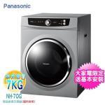 【Panasonic】落地型乾衣機(NH-70G-L)