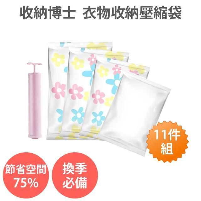 【收納博士】衣物棉被 壓縮收納袋11件組 真空壓縮袋