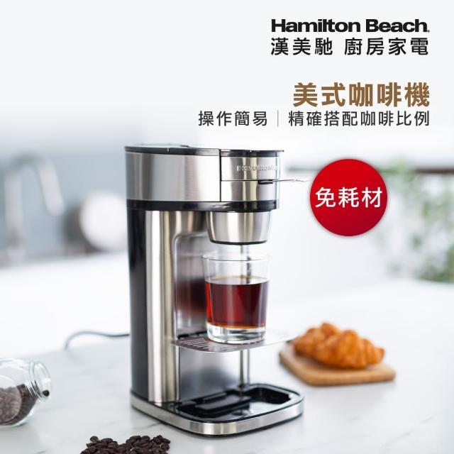 【2/5-2/22買指定商品送情人節禮包 送完為止】Hamilton Beach漢美馳 美式咖啡機250ml/410ml(A84)