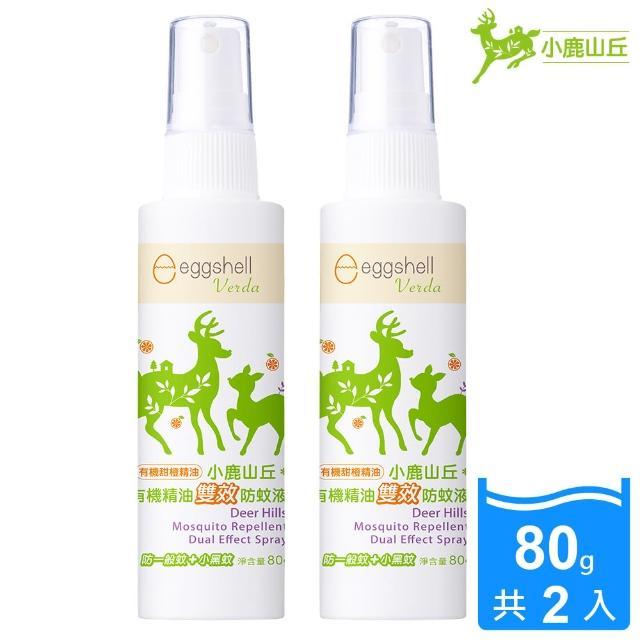 【eggshell Verda】小鹿山丘有機精油雙效防蚊液80gx2入(甜橙)