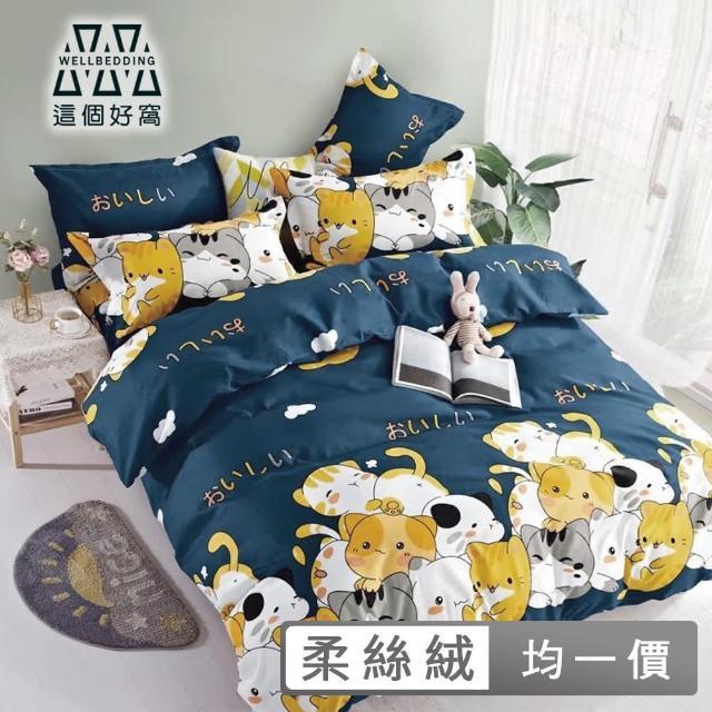 【這個好窩】頂級柔絲絨床包枕套組(單人/雙人/加大 均一價)