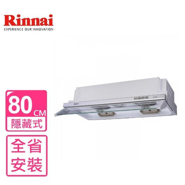 【林內】全省安裝  隱藏式電熱除油80公分排油煙機(RH-8127)