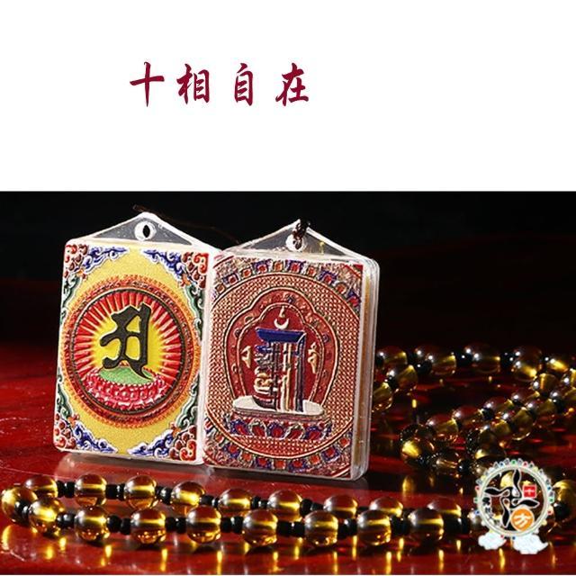 【十方佛教文物】十相自在{極彩浮雕}琉璃項鍊(具有最高的神聖意義與無比巨大的神秘力量)