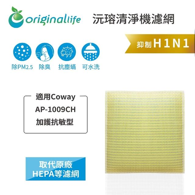 【OriginalLife】適用Coway:AP-1009CH 加護抗敏型 超淨化空氣清淨機濾網(COWAY 濾芯 濾網)