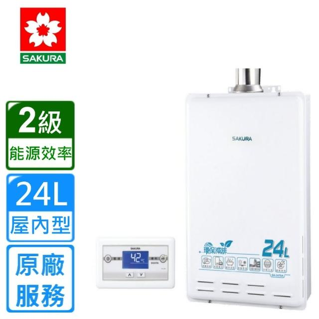 【SAKURA 櫻花】SH-2470AFE 強制排氣屋內大廈型數位恆溫熱水器 24L(天然瓦斯)
