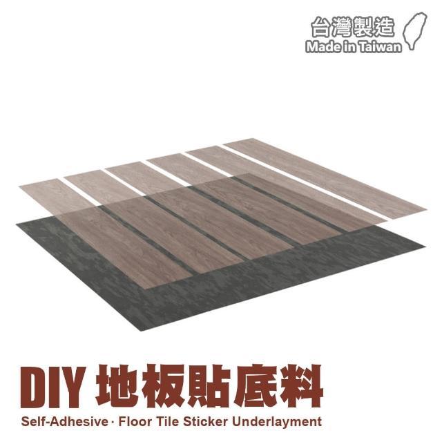 【樂嫚妮】台灣製 地板貼專用底料 1坪共四片(免除膠 不傷地板)