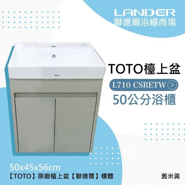 【聯德爾】TOTO 710CSR 浴櫃組-舊米黃(盆+櫃/不含龍頭配件/台灣製造)