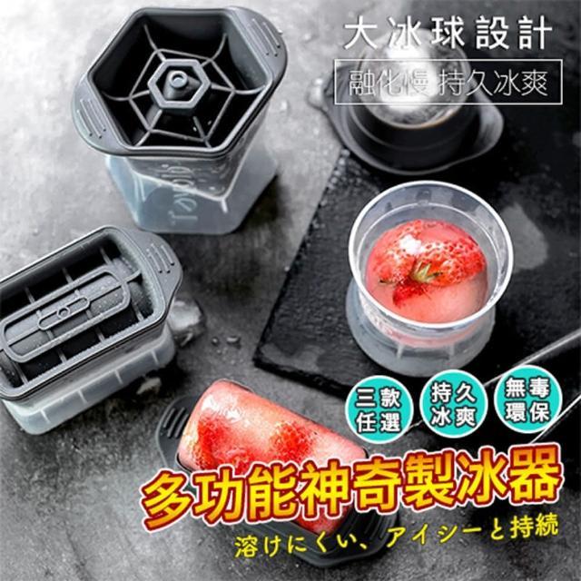 【DaoDi】神奇多功能製冰盒威士忌製冰球(製冰神器品酩大冰球/圓柱/方形3種任選)