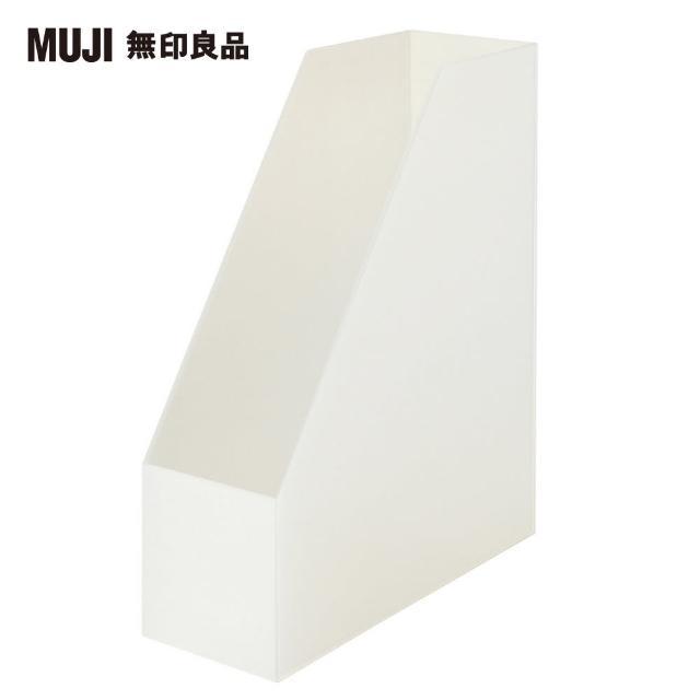 【MUJI 無印良品】聚丙烯立式斜口檔案盒.A4