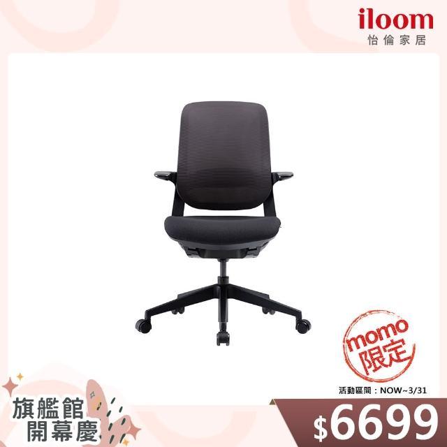 【iloom 怡倫家居】Oliver mesh人體工學椅/透氣電腦椅-旋轉型-時尚黑_辦公椅