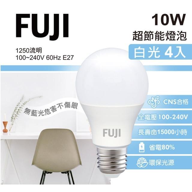 【FUJI】10W LED超節能燈泡-白光4入組(照明、燈泡、省電、LED)