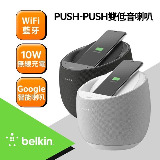 【BELKIN】BelkinxDEVIALET HiFi 智慧音箱