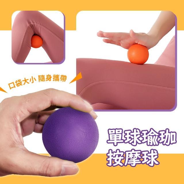 【舒壓按摩】瑜珈按摩球(筋膜 放鬆 瑜珈 肩頸 按摩)