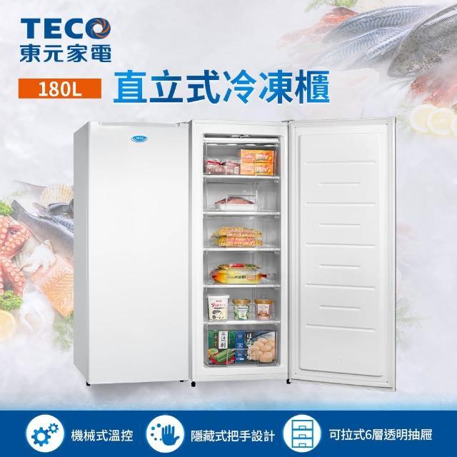 【TECO 東元 ★好禮2選1★】180公升 窄身美型直立式冷凍櫃(RL180SW)