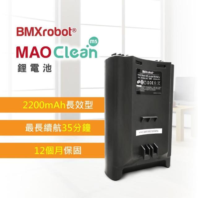 【日本Bmxmao】MAO Clean M3/M5/M6 吸塵器專用原廠鋰電池(RV-2001-A1)