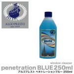 ALGOPRESTO PRO CLEANING ペネトレーション ブルー 250ml (業務用 ウィンドウクリーナー)