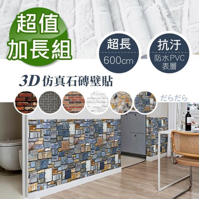 【佶之屋】3D仿真石磚DIY自黏壁貼(45x600cm)