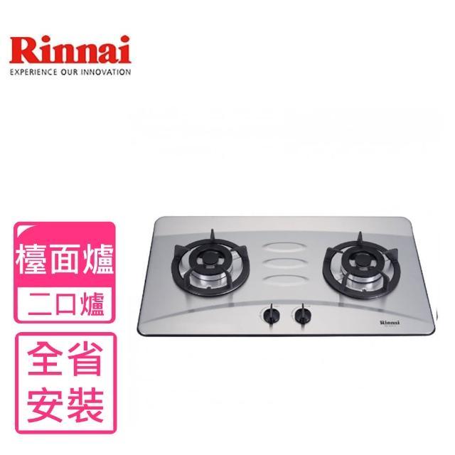 【林內】全省安裝 雙口內焰檯面爐不鏽鋼鑄鐵爐架瓦斯爐(RB-H201S)