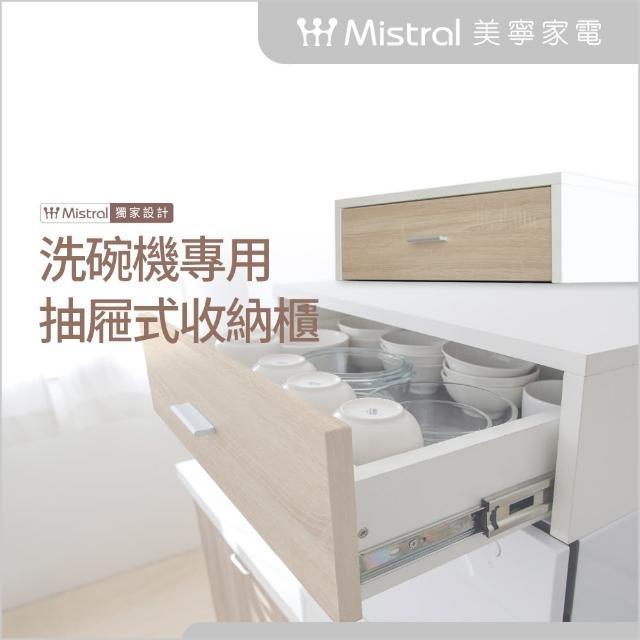 【Mistral 美寧】抽屜式收納櫃(可搭配洗碗機安裝)