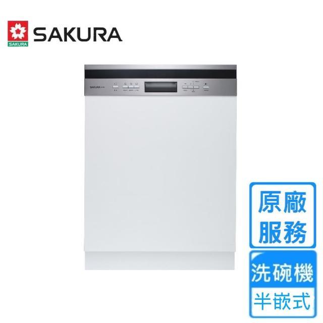 【(限北北基)SAKURA 櫻花】Q-7595ML 落地式殺菌烘碗機(50cm)