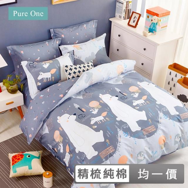 【Pure One】台灣製 100%精梳純棉 床包被套組(單人/雙人/加大 多款任選)