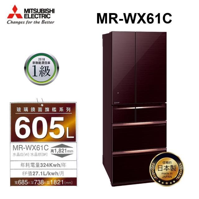 【MITSUBISHI 三菱】日製六門605L變頻冰箱 水晶棕(MR-WX61C-BR-C)