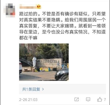网友披露北京经开北工大软件园已经封控(图片来源:微博)