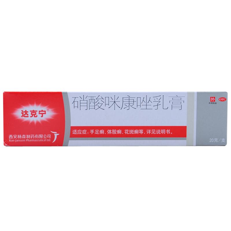 香港腳藥淘寶價格比價(51筆) - 愛逛街