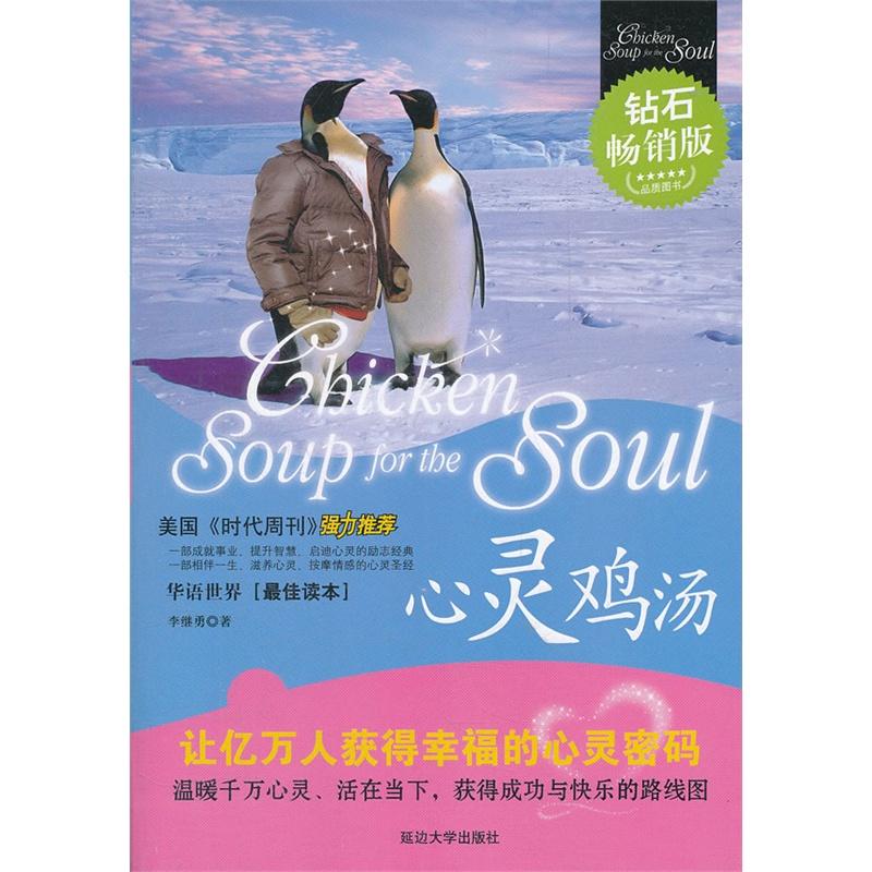心灵鸡汤畅销书封面