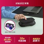 【HOMEDICS 家醫】隨身紫外線滅菌消毒盒(SAN-PH100BK)