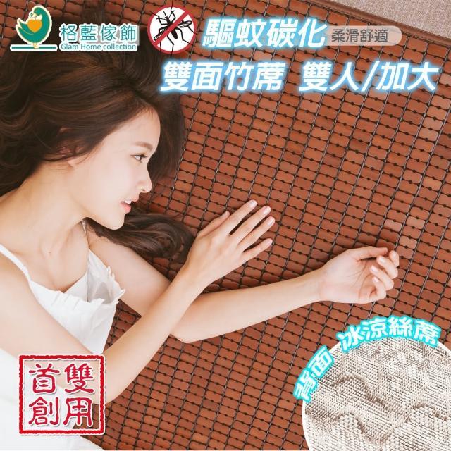 【格藍傢飾】驅蚊冰涼絲麻將竹兩面床蓆(雙人/加大 均一價)