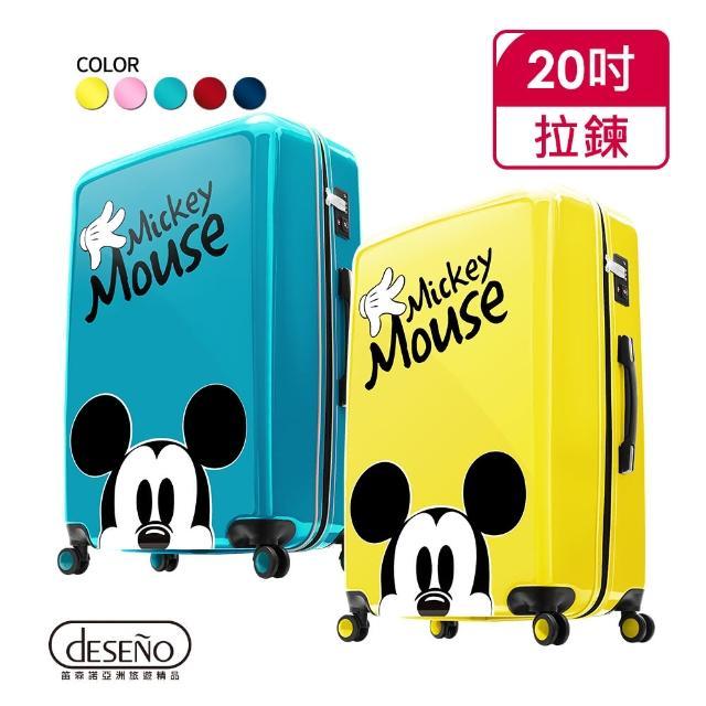 【Deseno】米奇奇幻之旅20吋鏡面拉鍊行李箱(新色多款任選)