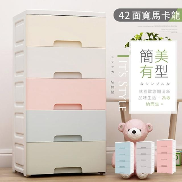 【Ashley House #9款選擇】42面寬-粉系質感簡約可拆式五層抽屜收納櫃(DIY附輪)