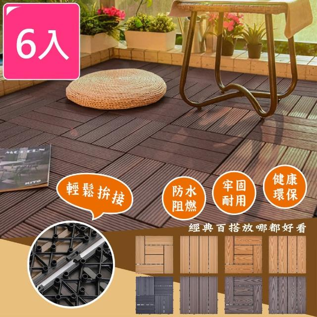 【Meric Garden】環保防水防腐拼接塑木地板6入/組(8款任選)