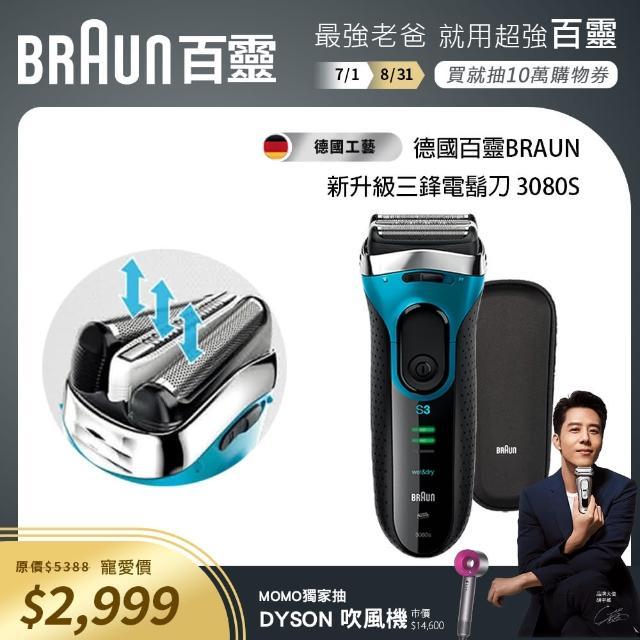 【德國百靈BRAUN】新升級三鋒系列電動刮鬍刀/電鬍刀 3080s(德國技術)