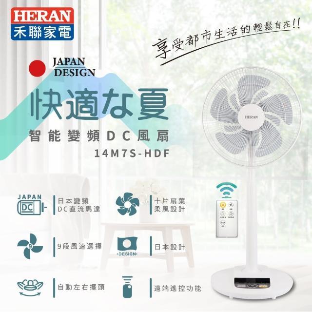【HERAN 禾聯】智能雙層扇葉變頻DC風扇(14M7S-HDF)