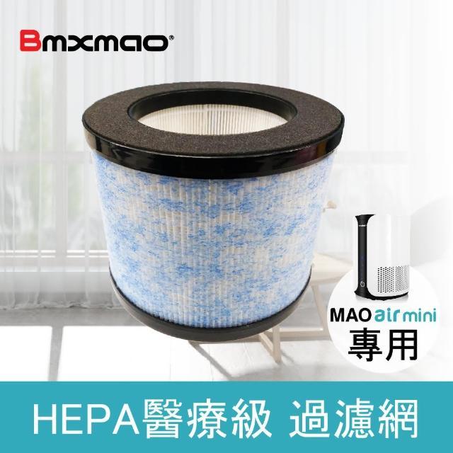 【日本Bmxmao】MAO air mini 桌上型清淨機用 HEPA濾網(RV-3002-F1)